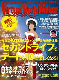 セカンドライフの雑誌