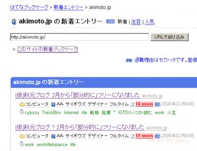 はてブakimoto.jp の新着エントリー