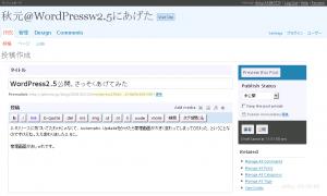 ワードプレス2.5の管理画面