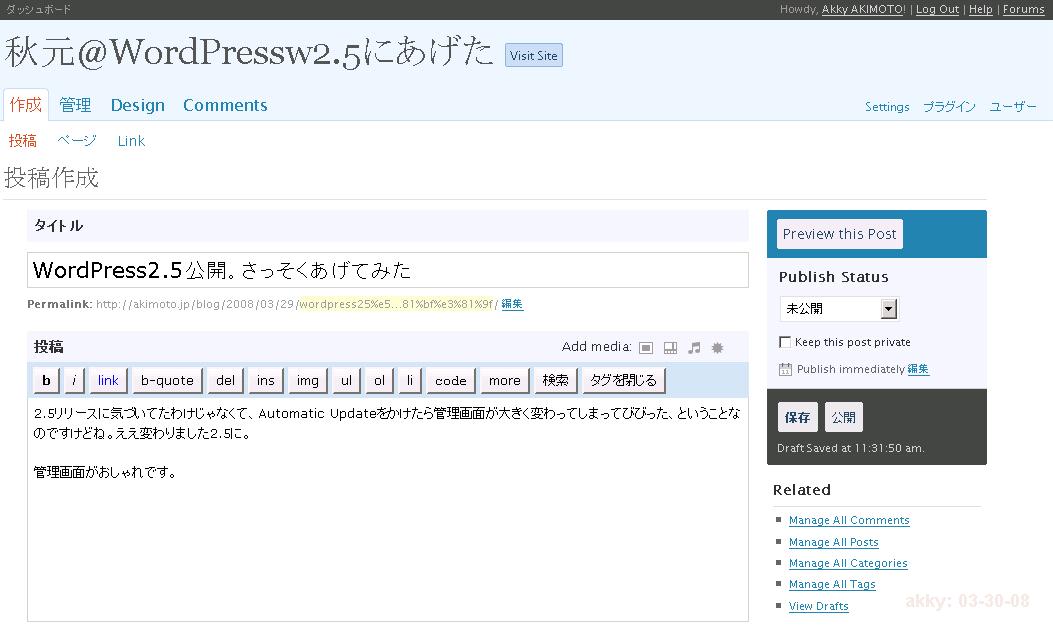 WordPress2.5公開。さっそくあげてみた