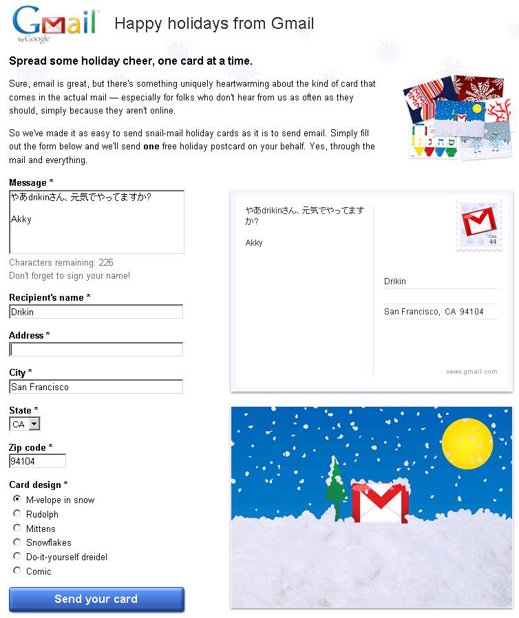 Googleがクリスマスカードの無料送信サービスを提供(宛先は米国のみ)