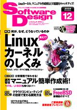 Software Design 12月号で読んだ4!をご紹介いただきました