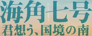 「海角七号」 – 台湾映画史上最大のヒットは「日本超好き好き」映画だった