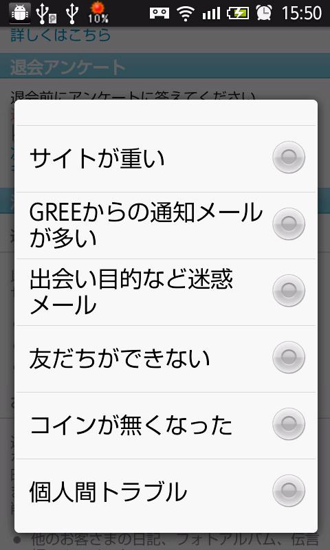 Greeの退会アンケート選択肢