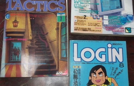 実家の物置から古雑誌を発掘